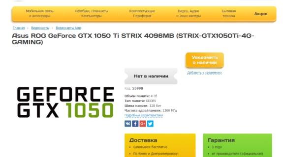 STRIX GTX 1050 Ti listing store